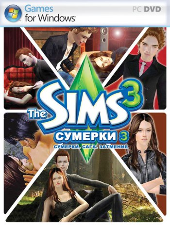Sims 2 сексуальная жизнь 3